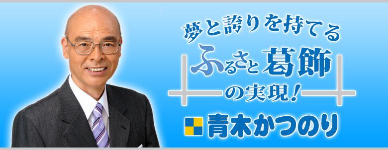 http://aoki-katsunori.com/images/index_ti001.jpg